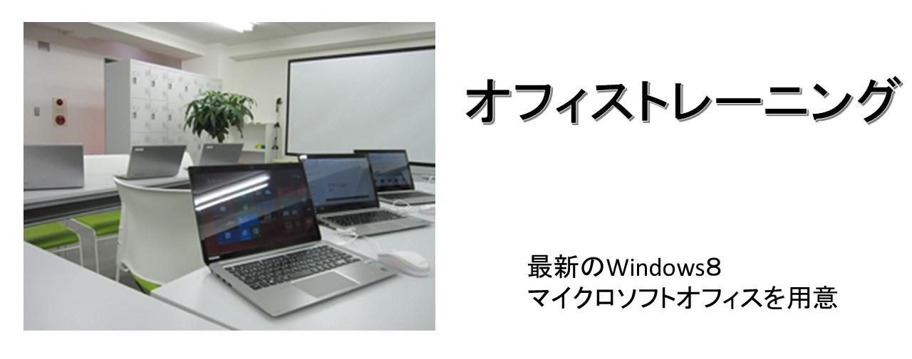 オフィスプログラム