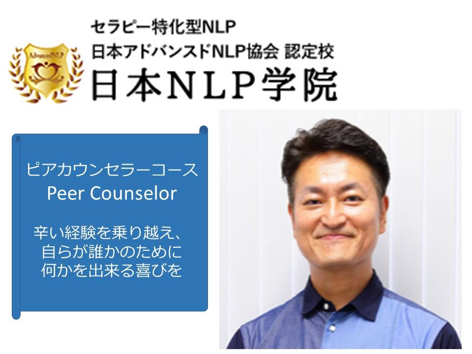 NLP 資格取得コース